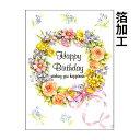 メッセージカード 誕生日 バースデーカード フラワーb200-06 誕生日カード メッセージカード まとめ買い 大量 おしゃれ 可愛い 【メール便対応商品】