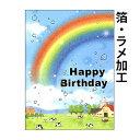 メッセージカード 誕生日 バースデーカード レインボーb300-01 誕生日カード メッセージカード まとめ買い 大量 おしゃれ 可愛い 【メール便対応商品】