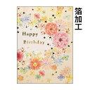 メッセージカード 誕生日 バースデーカード フラワーb220-122 誕生日カード メッセージカード まとめ買い 大量 おしゃれ 可愛い 【メール便対応商品】