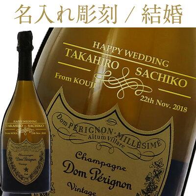 【彫刻】【送料無料】 名入れ ドンペリニヨン 白 箱付 750ml 正規 シャンパン シャンパーニュ フランス ワンポイント 結婚 プレゼント ギフト ラッピング無料