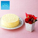フロマージュ ルタオ チーズケーキとお花 【フラワーギフト ドゥーブルフロマージュと[フラワータンブラー]】 誕生日 誕生日ギフト お祝い プレゼント お礼 贈り物 花 ギフト セット お花 スイーツ プリザーブドフラワー アートフラワー チーズ ケーキ