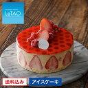アイスケーキの通販 アイスケーキ ルタオ GLACIEL 【フレジエ 直径12cm】ホワイトデー お返し アイスクリーム 送料無料 プレゼント 誕生日ケーキ 誕生日 アイス バースデー ケーキ いちご バニラ 蜂蜜 お取り寄せ 贈り物
