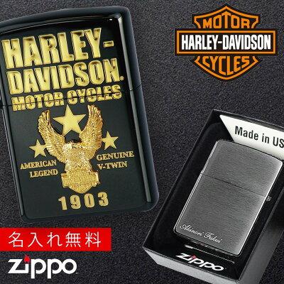 名入れ ネーム 対応 zippo 名入れ ジッポー ライター ハーレーダビッドソン HDP-51 名入れ ギフト ギフト プレゼント 贈り物 返品不可 喫煙具