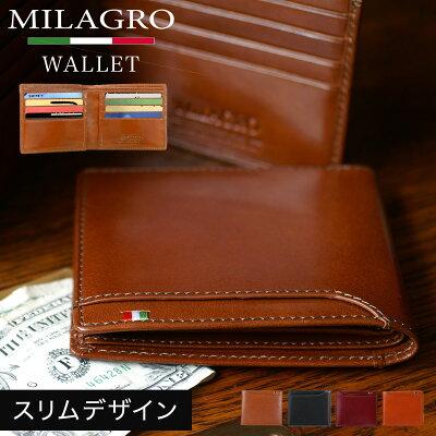 財布 メンズ 二つ折り 父の日 牛革 Milagro ミラグロ イタリアンレザー 二つ折り札入れ 春財布 ギフト プレゼント 贈り物 人気