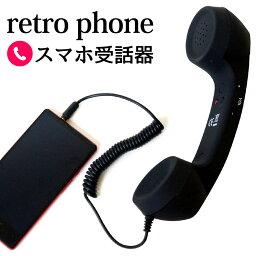 スマートフォン ハンドセット スマホ 受話器 ヘッドセット ハンドセット あす楽 送料無料 [XCA249B]