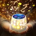 プラネタリウム 楽天ランキング1位 即納 プラネタリウム 常夜灯 星空ライト 家庭用 プラネタリウム雰囲気を作り 星空投影 多色変更可能 360度回転 USB 電池 兼用寝室用 5 セット投影映画 ラッピング付 子供 誕生日プレゼント
