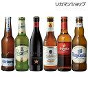 輸入ビールギフトセット 世界のビール 6本 飲み比べギフトセット スペイン産高級ビール入 ビール セット