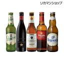 輸入ビールギフトセット 世界のビール5本飲み比べギフトセット スペイン産高級ビール入!スペイン ドイツ ベルギーなどビール本場より大集結!