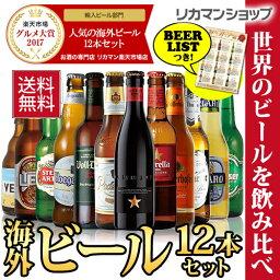 外国ビール 贈り物に海外旅行気分を♪世界のビールを飲み比べ♪人気の海外ビール12本セット【59弾】【送料無料】ビールセット 瓶 詰め合わせ 輸入 人気 ギフト 売れ筋 ビール ランキング 地ビール 長S バレンタイン ホワイトデー