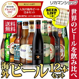 外国ビール 贈り物に海外旅行気分を♪世界のビールを飲み比べ♪人気の海外ビール12本セット【60弾】【送料無料】ビールセット 瓶 詰め合わせ 輸入 人気 ギフト 売れ筋 ビール ランキング 地ビール 長S 母の日 父の日