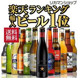 外国ビール 贈り物に海外旅行気分を♪世界のビールを飲み比べ♪人気の海外ビール12本セット【第46弾】【送料無料】[ビールセット][瓶][詰め合わせ][飲み比べ][輸入][人気 ギフト 売れ筋 ビール ランキング]