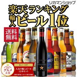 外国ビール 【3/30以降発送】贈り物に海外旅行気分を♪世界のビールを飲み比べ♪人気の海外ビール12本セット【第47弾】【送料無料】[ビールセット][瓶][詰め合わせ][飲み比べ][輸入][人気 ギフト 売れ筋 ビール ランキング]