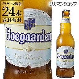 外国ビール 【10%オフ&200円クーポンでオトク】ヒューガルデン・ホワイト330ml×24本 瓶【ケース】【送料無料】[並行品][輸入ビール][海外ビール][ベルギー][Hoegaarden White][ヒューガルデンホワイト][長S]