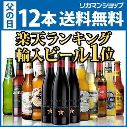 外国ビール 【6/1以降発送】【父の日】贈り物に海外旅行気分を♪世界のビールを飲み比べ♪人気の海外ビール12本セット【第50弾】【送料無料】[ビールセット][瓶][詰め合わせ][飲み比べ][輸入][人気 ギフト 売れ筋 ビール ランキング 地ビール][夏贈]