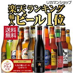 外国ビール 贈り物に海外旅行気分を♪世界のビールを飲み比べ♪人気の海外ビール12本セット【第48弾】【送料無料】[ビールセット][瓶][詰め合わせ][飲み比べ][輸入][人気 ギフト 売れ筋 ビール ランキング 地ビール][長S]