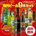 受賞ビール 世界のビール9本詰め合わせセット【第6弾】【送料無料】[ビールセット][瓶][海外ビール][輸入ビール][詰め合わせ][飲み比べ]