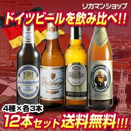 外国ビール 厳選!!ドイツビール12本セット4種×各3本12本セット【第18弾】【ドイツビール】【送料無料】[瓶][ギフト][詰め合わせ][飲み比べ][オクトーバーフェスト][長S]
