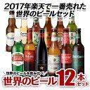 受賞ビール ビール ギフト 送料無料 世界のビール飲み比べ 人気の海外ビール12本セット【66弾】ビールセット 瓶 詰め合わせ 輸入 ビールギフト 地ビール 贈り物 贈答 長S