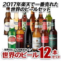 外国ビール ビール 送料無料 世界のビール飲み比べ 人気の海外ビール12本セット【66弾】ビールセット 瓶 詰め合わせ 輸入 ビール ギフト 地ビール御中元 御歳暮 贈り物 贈答 長S