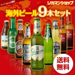 外国ビール 【最大5倍&200円クーポン】お試し特価 2,680円 世界のビール9本詰め合わせセット【第22弾】【送料無料】[ビールセット][瓶][海外ビール][輸入ビール][詰め合わせ][飲み比べ][長S]