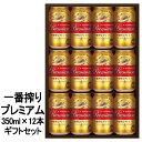 プレミアビール 御中元 ギフト キリン 一番搾りプレミアムセット K-PI3 〔350ml×12本入〕 3セットまで同梱可能 詰め合わせ ギフト 贈答品 贈り物 お中元 ビールギフト 夏贈