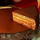 チョコレートケーキ 【送料無料】贅沢 魅惑のザッハトルテ5号 チョコレート ケーキ バレンタインデー ホワイトデー ギフト ザッハートルテ