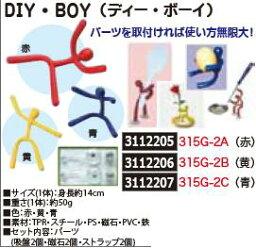 DIY BOY DIY・BOY(ディー・ボーイ) 赤 315G-2A