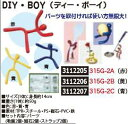 DIY BOY DIY・BOY(ディー・ボーイ) 黄 315G-2B