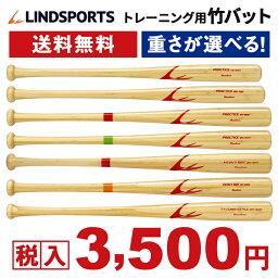 バット 竹バット 硬式 軟式 練習用バット 78cm 80cm 84cm トレーニングバット 野球 選べる重さ(650g 700g 800g 900g 950g 1000g 920g ) LINDSPORTS リンドスポーツ 野球用品 送料無料