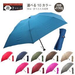 ワンズプラス 【LINEDROPS限定】【One's Plus】折りたたみ傘 プレーンアンブレラ 【趣きシリーズ(日本の伝統色・ダークカラー)】 超軽量 50cm 全10色 【RCP】【85135-44】(折り畳み傘 かさ カサ 雨具 雨の日 おしゃれ オシャレ 通勤 通学)