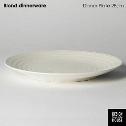 デザインハウスストックホルム 【あす楽15時まで】Blond Dinner Plate28cm(ブロンド・ディナープレート)・DESIGN HOUSE stockholm(デザインハウスストックホルム)ディナープレート北欧食器【HLS_DU】【RCP】