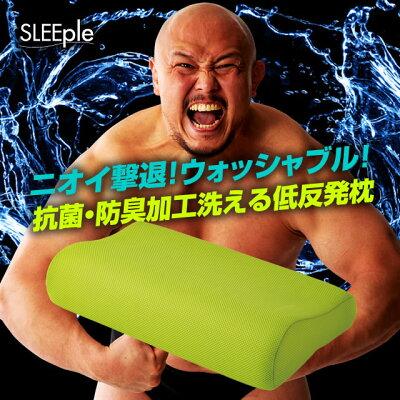 SLEEple スリープル 抗菌防臭加工 洗える 低反発枕 Dewash Pillow デウォッシュピロー 洗える低反発まくら 3wayアイマスクお得セット