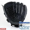 グローブ 【送料無料】kaiser グローブバスケット10.5インチ/KW-307/野球グローブ、野球用品、激安