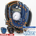 グローブ 【送料無料】kaiser 親子グローブセット/KW-310/野球グローブ、子供用、大人用、ジュニア用、成人用、グローブセット、野球ボールセット、軟式