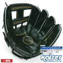 グローブ 【送料無料】kaiser グローブトンボ12インチBK/KW-322/野球グローブ、大人用、成人用、グローブ