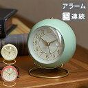 置き時計 マルモ アラームクロック スフィア 目覚まし時計 Marmo Sphere ( アナログ 時計 目覚し インテリア 雑貨 めざまし アラーム 置き型 おしゃれ 置時計 とけい クロック 据え置き おき時計 )