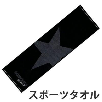 スポーツタオル コンバース ブラックスター ( タオル 刺繍 オールスター 110cm 洗面 バス用品 バスタオル ジャガード チャックテイラー )