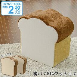 パン クッション 食パンBIGクッション 2枚切り 2枚セット 約幅50cm ( 送料無料 食パン型 クッション パンクッション スツール 食パン 低反発 低反発クッション 座布団 洗える )