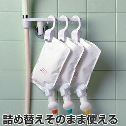 ボディソープ・シャンプーボトルのギフト 詰め替えそのまま ホルダー・ポンプ・アーム 3色フルセット ( シャンプーラック シャンプー ソープ ボトル 詰め替え容器 送料無料 )