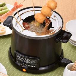 串揚げグッズ 電気式 卓上串揚げ鍋 天ぷら鍋 自動油温調節レバー付き ( 天ぷら鍋 )