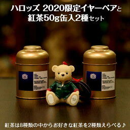ハロッズ [数量限定]【新古品】harrods(ハロッズ)イヤーベア2020「ニコラス」と選べる缶入り紅茶50g2種セット Aセット
