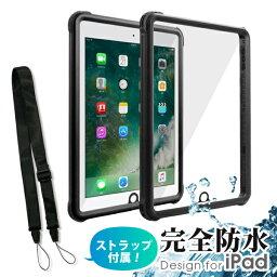 ipad ウォータープルーフケース 【完全防水仕様】 iPad 第9世代 iPad 11 インチ 2021 第3世代 iPad Air 第4世代 10.9 2020 10.2 第8世代 インチ 防水ケース 9.7インチ 第7世代 第6世代 第5世代 iPadPro カバー iPad 2019 完全防水 IP6X 防塵 IPX8 耐衝撃 落下防止 お風呂 雨 プール 海 iPadケース