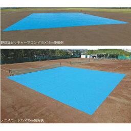 コート整備・備品 グラウンド用ジャンボシート 15m×15m グラウンド整備 雨対策 コート整備 ブルーシート 大型シート 校庭 グラウンド 野球場 テニスコート 備品 S-0977
