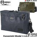 森野帆布 バッグ メンズ 森野帆布 SF-0552 Kawanishi Model ショルダーバッグ(森野艦船帆布,ビジネスバッグ)