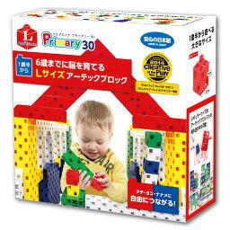 ブロック玩具 アーテックブロック ブロック おもちゃ L ブロック プライマリー 30ピース 日本製 ゲーム 玩具 レゴ・レゴブロックのように自由に遊べます