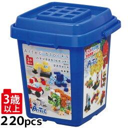 ブロック玩具 ブロック おもちゃ アーテックブロック バケツ220 [ビビッド] 基本色 アーテック 基本セット 日本製 レゴ・レゴブロックのように遊べます