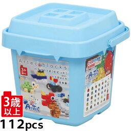 ブロック玩具 ブロック おもちゃ アーテックブロック バケツ [ビビッド] 基本色 Artecブロック 基本セット ブロック 日本製 ゲーム 教育 レゴ・レゴブロックのように自由に遊べます