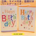 メッセージカード 誕生日 バースデーカード 立体字、音楽付き、ライト付き バースデーカード 誕生日プレゼント ギフト メール便 送料無料