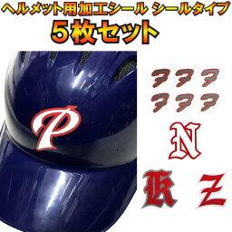 ヘルメット 5枚セット 野球 ヘルメット用加工シール(シールタイプ) ヘルメットマーク helmet-mark0105