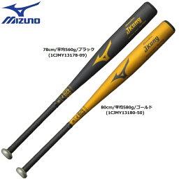 バット ミズノ 野球 少年軟式金属バット Jコング 身長140〜155cm(小学3〜6年生向け) 1CJMY131